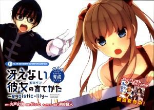 Saenai Kanojo no Sodatekata Egoistic lily - 01