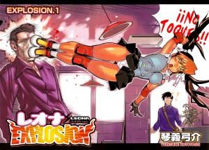 Leona Explosion - 03