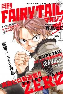 Fairy Tale - Zero - 02